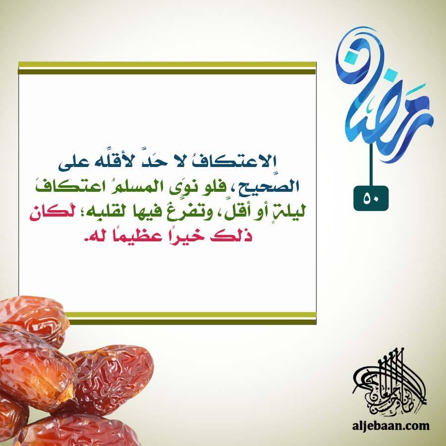 :: رمضانيات (50) ::