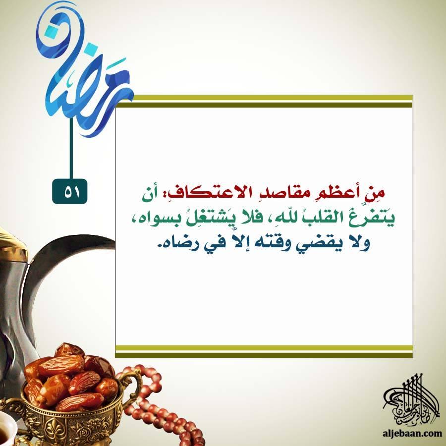 :: رمضانيات (51) ::