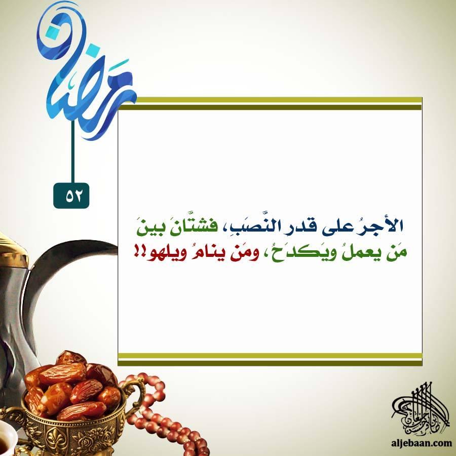 :: رمضانيات (52) ::