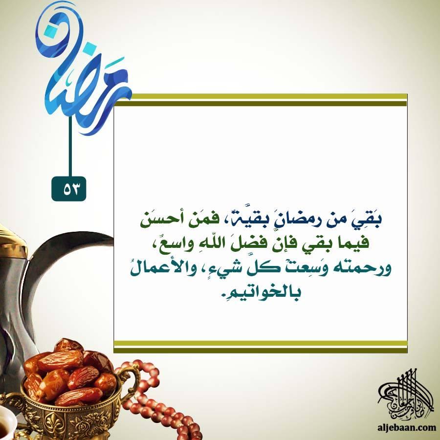 :: رمضانيات (53) ::