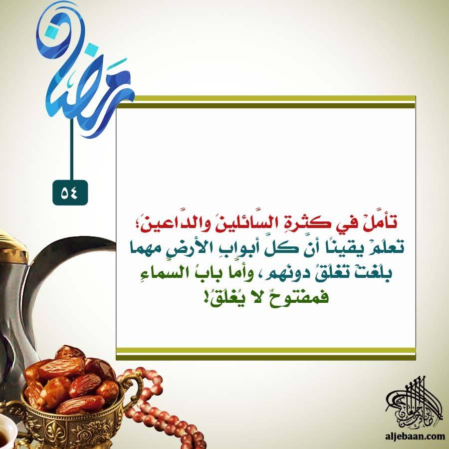 :: رمضانيات (54) ::