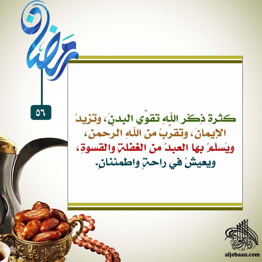 :: رمضانيات (56) ::