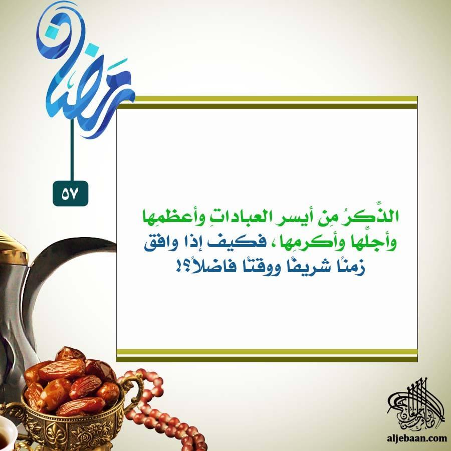 :: رمضانيات (57) ::