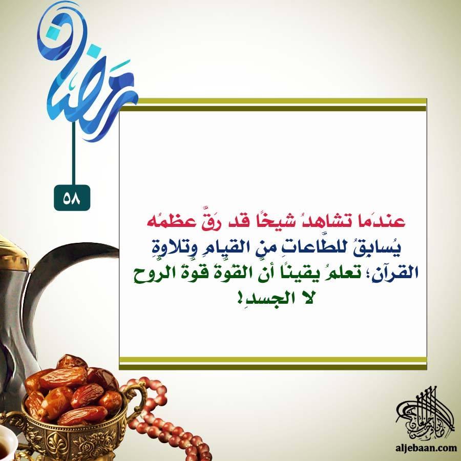 :: رمضانيات (58) ::