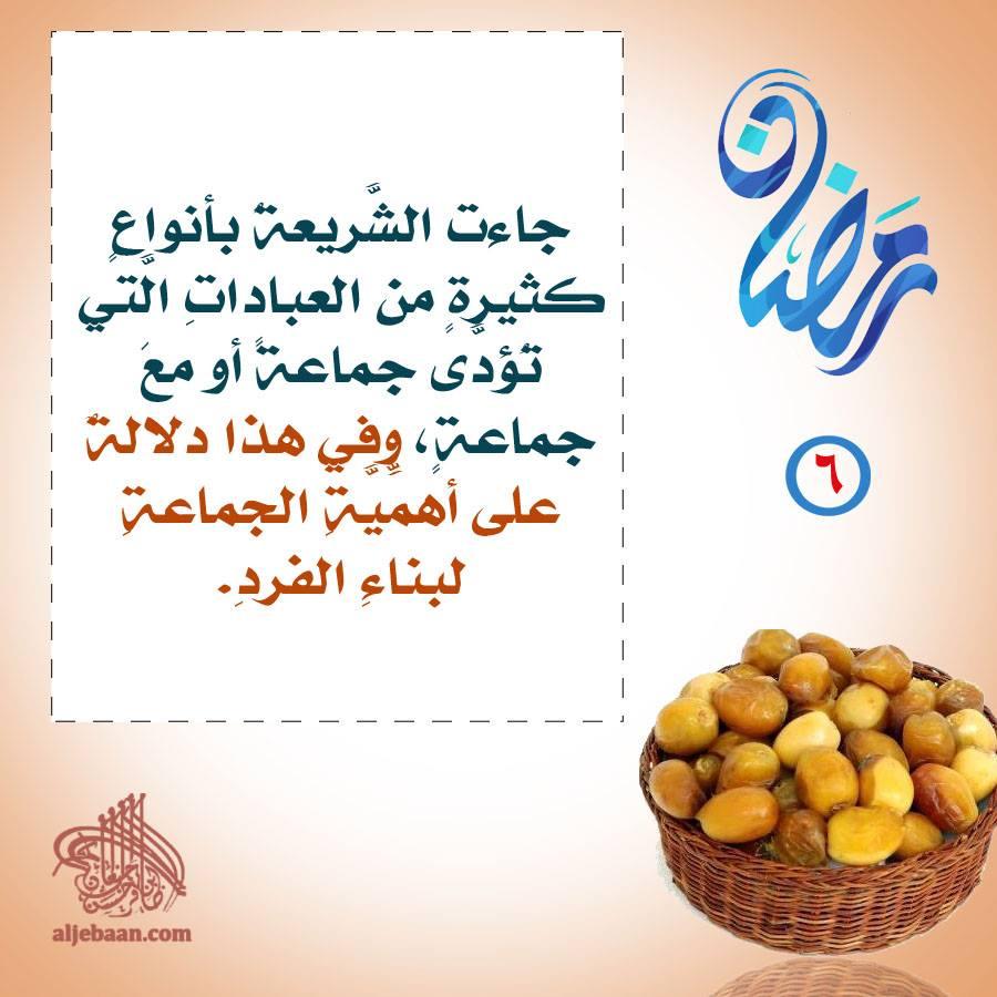 :: رمضانيات (6) ::