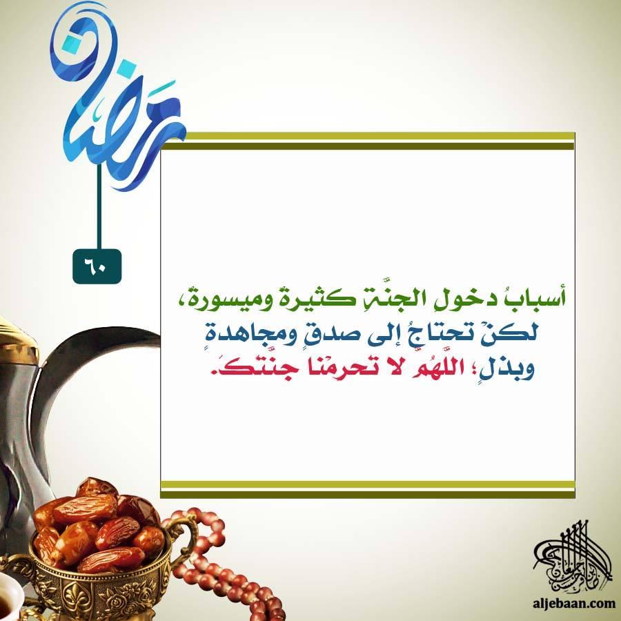 :: رمضانيات (60) ::