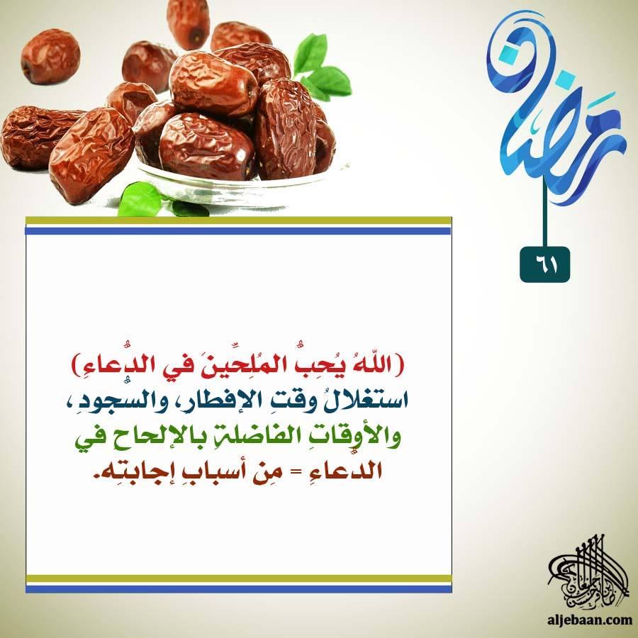 :: رمضانيات (61) ::