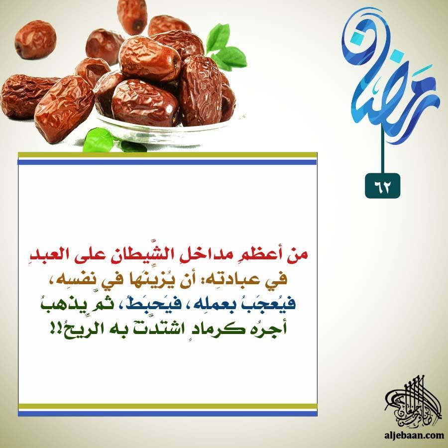 :: رمضانيات (62) ::