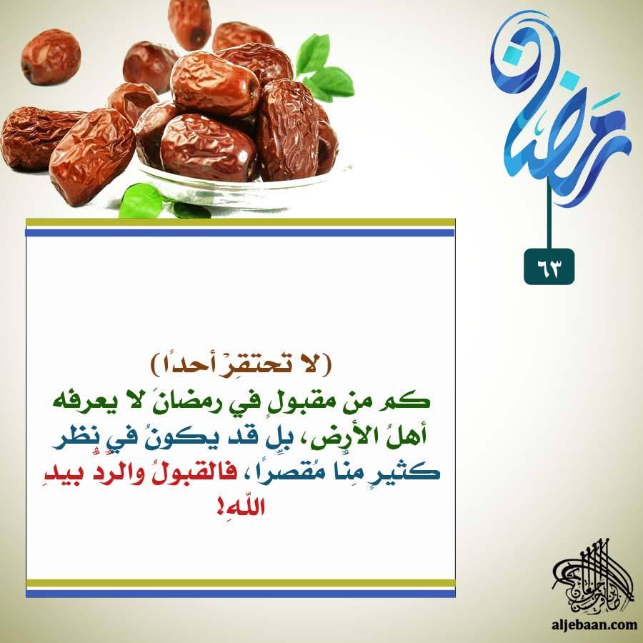 :: رمضانيات (63) ::