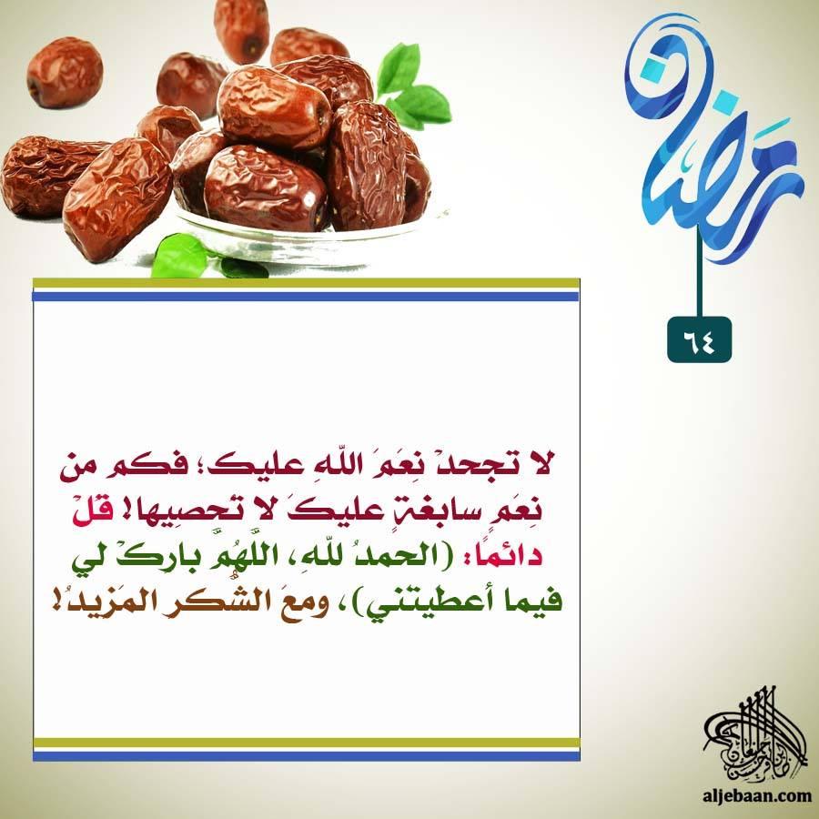 :: رمضانيات (64) ::