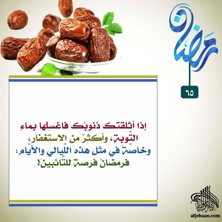 :: رمضانيات (65) ::
