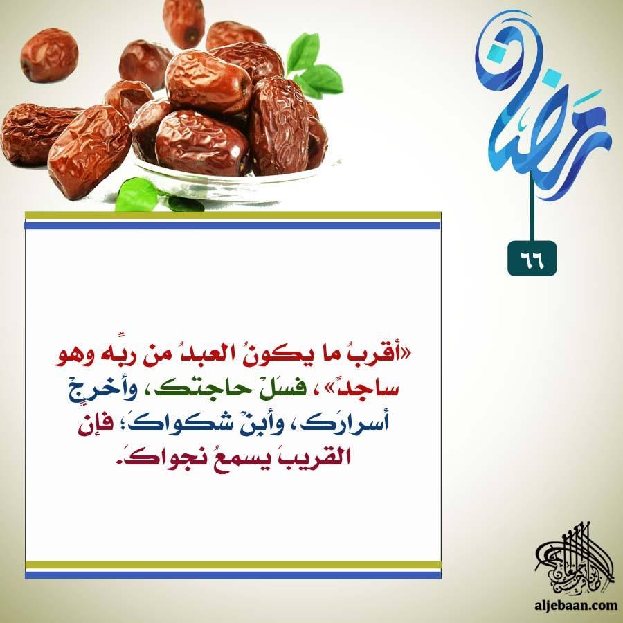 :: رمضانيات (66) ::