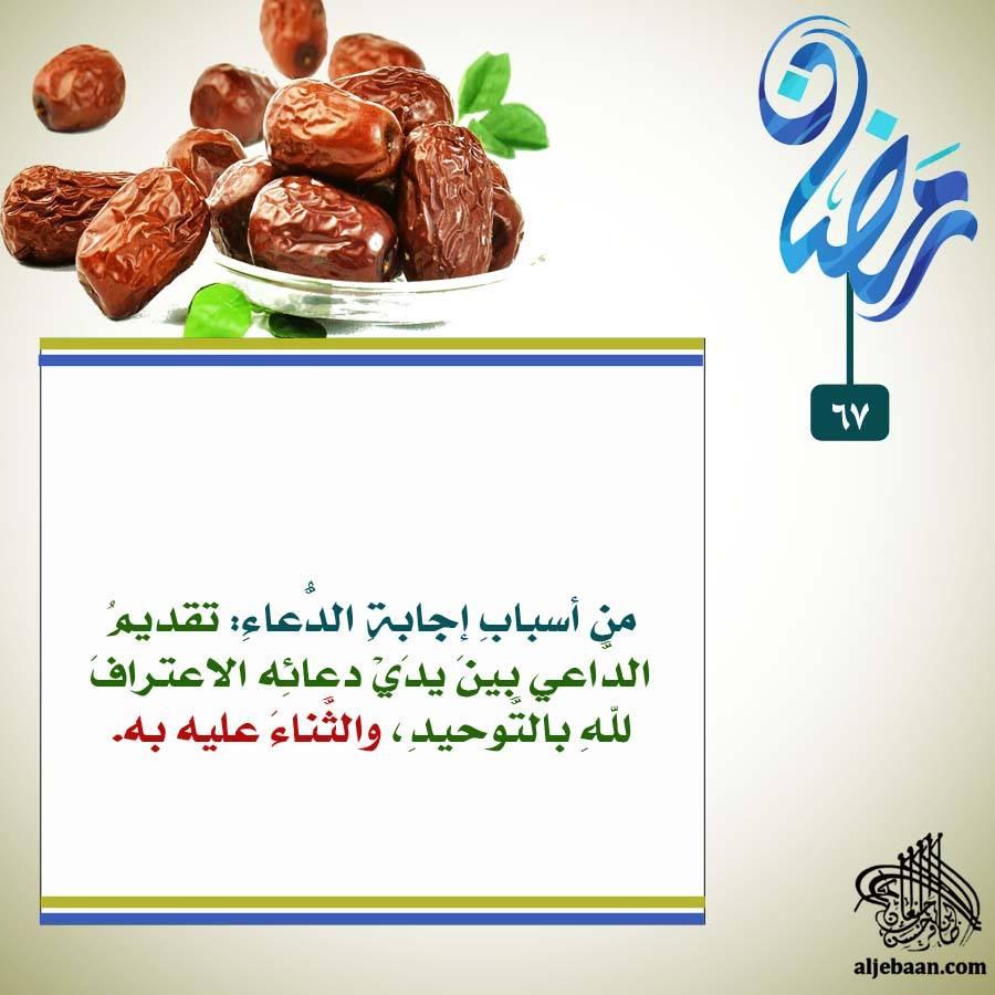 :: رمضانيات (67) ::