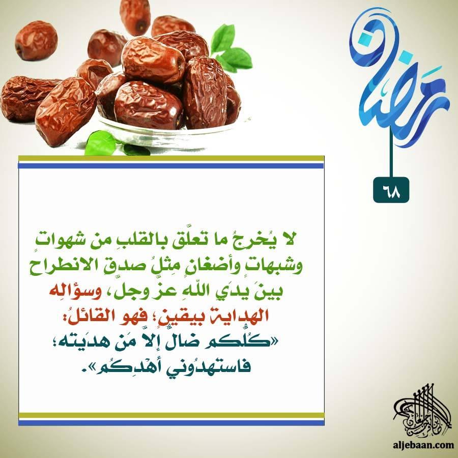 :: رمضانيات (68) ::