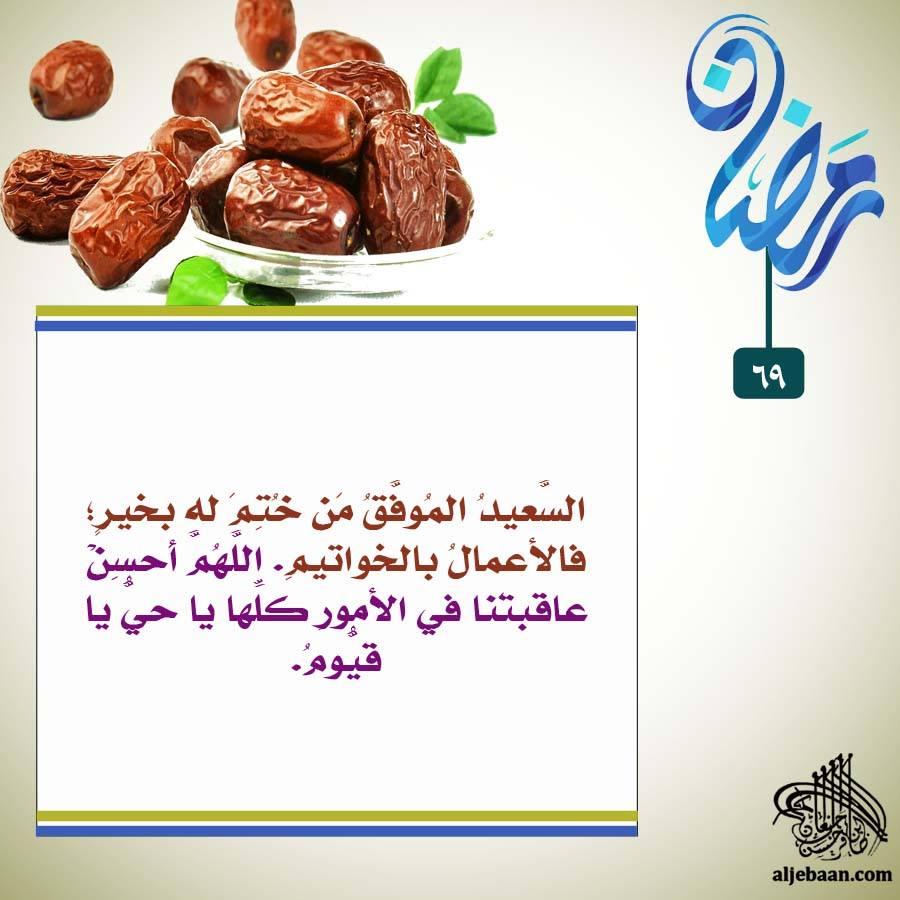:: رمضانيات (69) ::