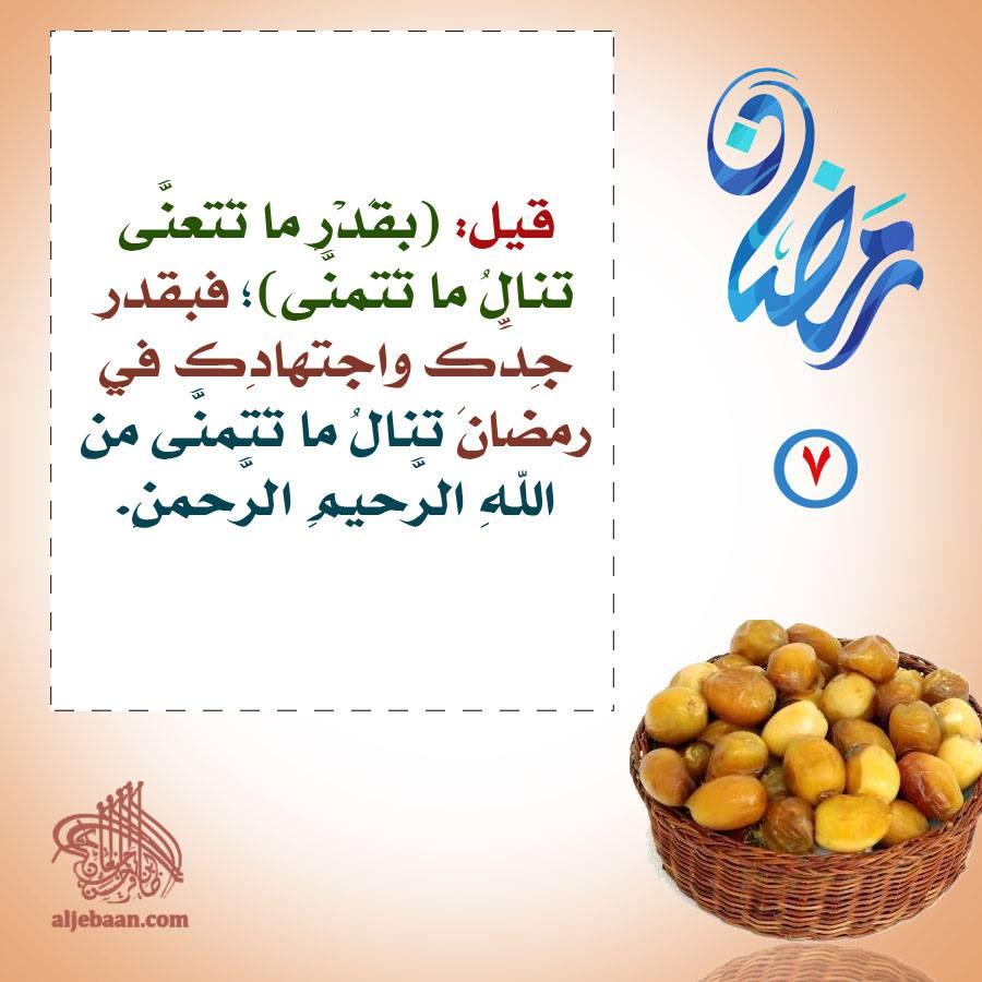 :: رمضانيات (7) ::