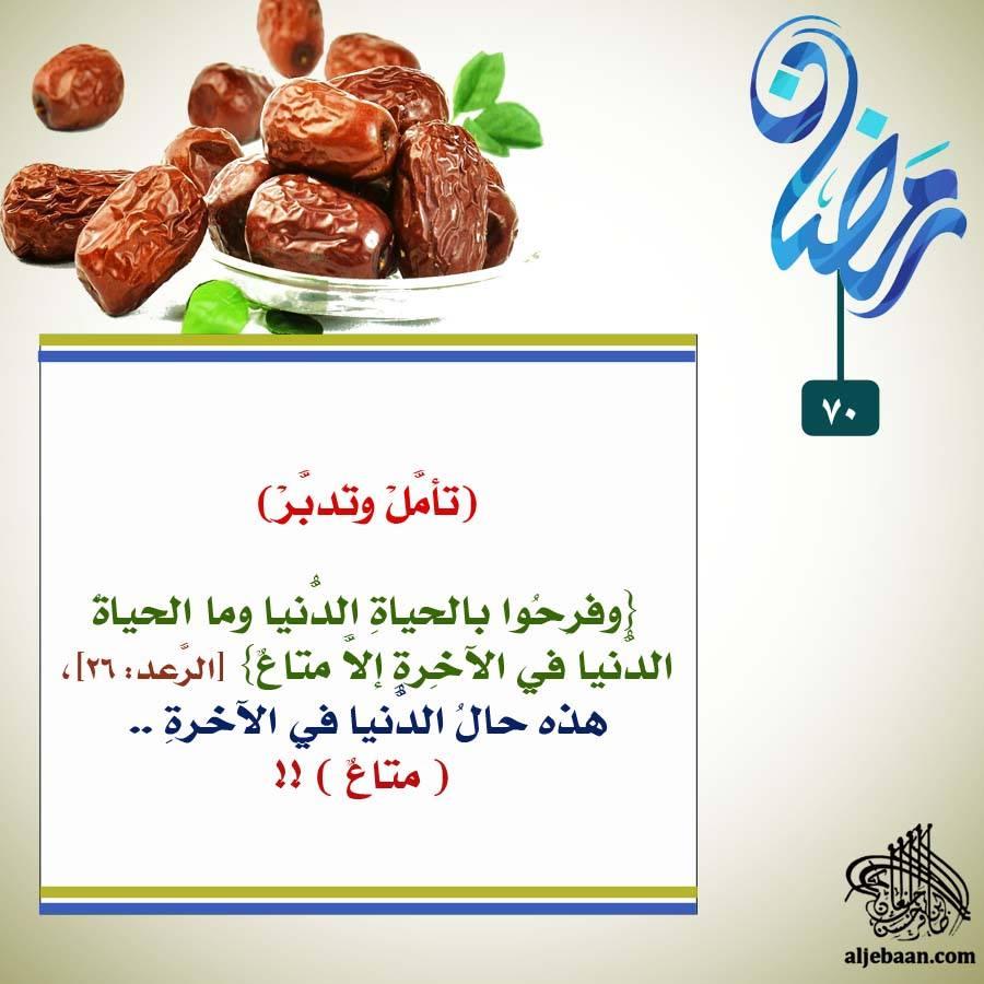 :: رمضانيات (70) ::
