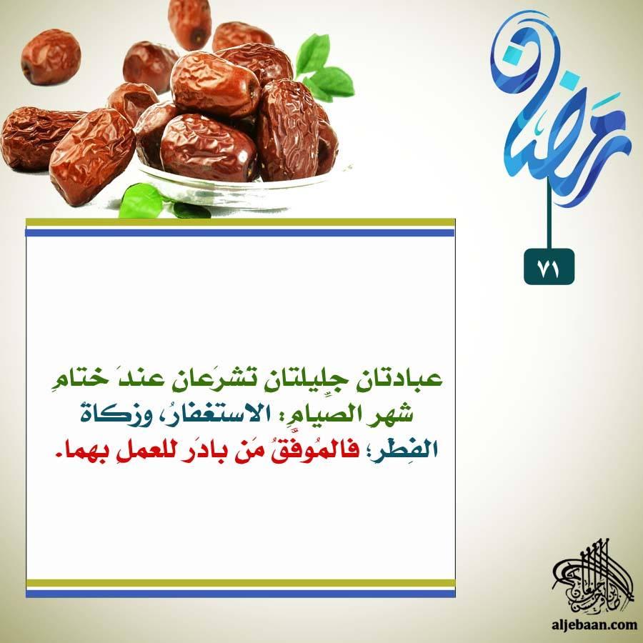 :: رمضانيات (71) ::
