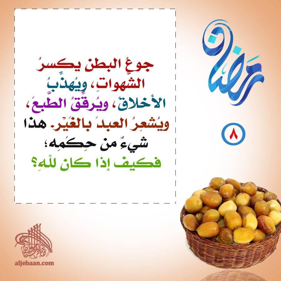 :: رمضانيات (8) ::