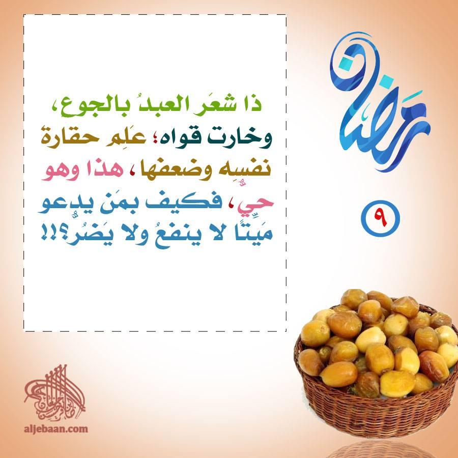 :: رمضانيات (9) ::