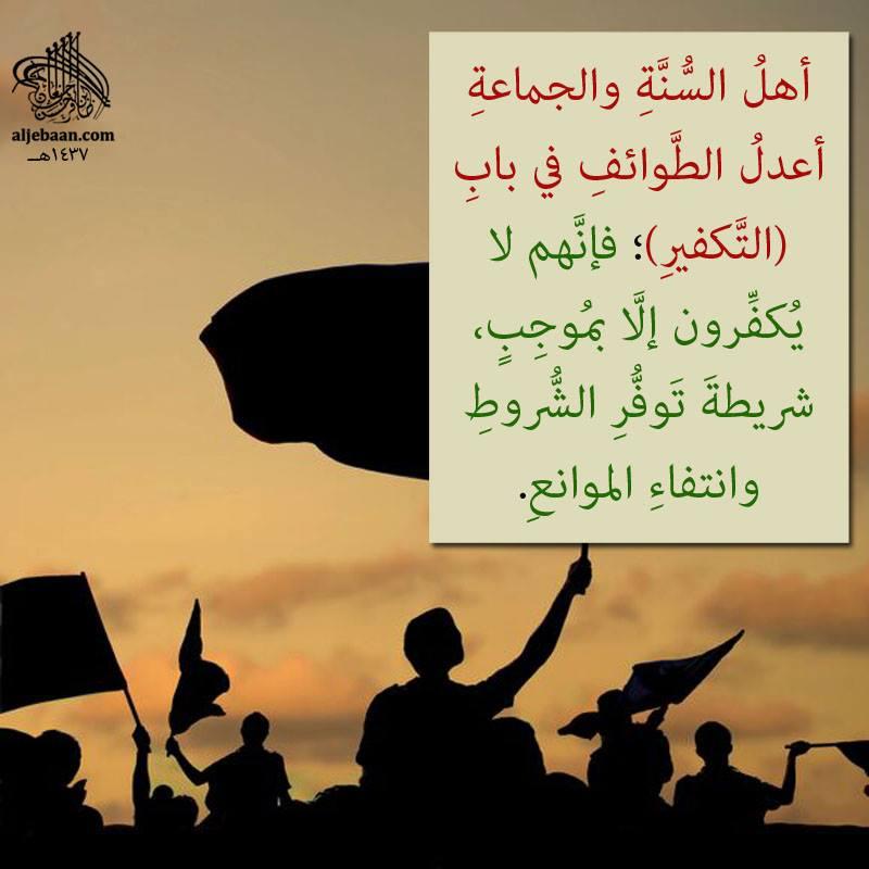 :: أهلُ السُّنَّةِ والجماعة أعدلُ الطَّوائف ::